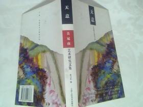 天意:吴冠南艺术研究文集(作者签名签赠崔健)