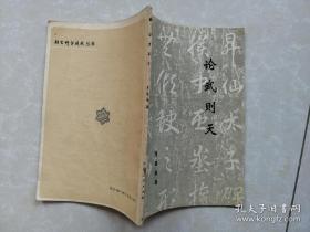 论武则天(是否反对儒家的法家女皇帝?怎样登上女皇宝座?革新措施及其后果等)
