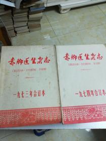 赤脚医生杂志(试刋号1973年1一1980年4终刋号)1973.1974合订本。1975一1979年1一12期全,1980年1一4全,4是终刊。1981赤脚医生杂志改刋为(中国农村医学杂志),共66本。品如图
