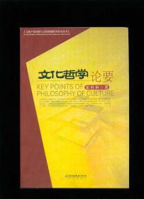 文化哲学论要(文化产业发展与文化体制改革研究丛书) (小16开签名本)