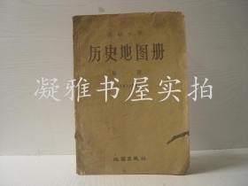 高级小学 历史地图册  第一册(五年级上学期用)  1959年一版一印 彩图