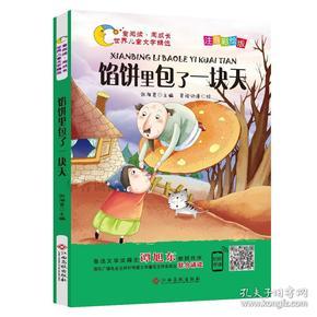 馅饼里包了一块天(注音彩绘版)/童阅读·同成长世界儿童文学精选