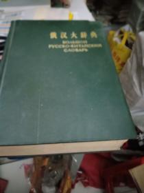 俄汉大辞典(1960版1963年8印).1384页