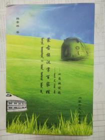 蒙古汉字百家姓(签名本)