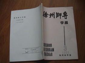 徐州师专学报(自然科学版)(1987.3)