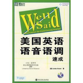 新东方大愚英语学习丛书·美国英语语音语调速成