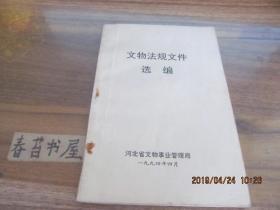 文物法规文件选编