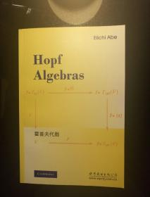霍普夫代数