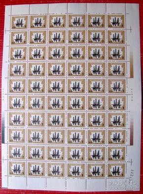 全新印花税1元(整版60枚)带北京邮票厂铭--全新整版税票甩卖--实拍--包真,