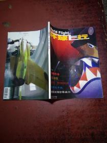 环球飞行 2004年1-2期合刊(总第36期)