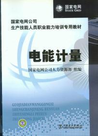 国家电网公司生产技能人员职业能力培训专用教材:电能计量