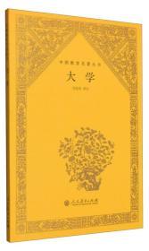 中国教育名著丛书 大学
