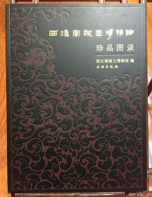 西汉南越王博物馆珍品图录+南越文王墓 9787501020287