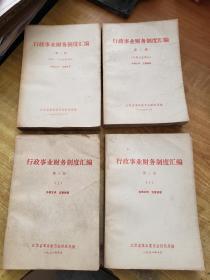 行政事业财务制度汇编(共4册合售,其中第三册为上下册)(出版时间为1973年、1975年、1978年)(江苏)(孤本)