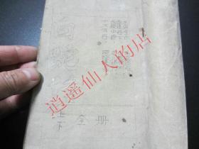 白蛇传  上下册 上世纪油印本 唱本 文艺书  售复印件