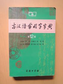 古汉语常用字字典(第十二版)