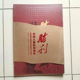 《胜利》中国人民抗日战争暨世界反法西斯战争胜利七十周年 1945-2005年连体邮资明信片册