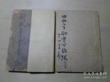 国学大师柳诒征旧藏 并几处毛笔题记 《阅微草堂笔记》32开 存两册 不全  J