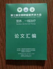 第七届全国肿瘤营养学大会 论文汇编