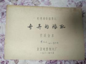 彩色传奇故事片 奇异的婚配 完成台本 北京电影制片厂 签名本 品好包快递!