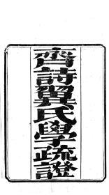 [清代史料]齐诗翼氏学疏证 二卷  清  陈乔枞   著  同治年间板  左海后集 无装订复印件