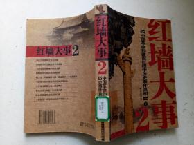 红墙大事2中国革命和建设过程中历史事件真相 下