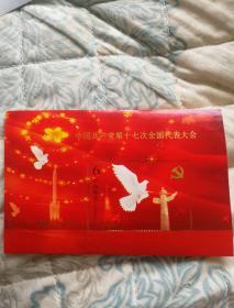 中国共产党第十七次全国代表大会小型张(邮票面值6元)