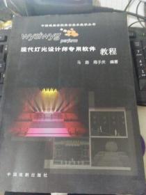 现代灯光设计师专用软件教程