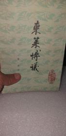 (宋)吕祖谦撰《东莱博议》一册