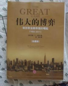 伟大的博弈:华尔街金融帝国的崛起1653-2011  珍藏版