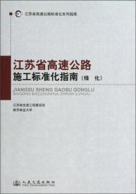 江苏省高速公路标准化系列指南:江苏省高速公路施工标准化指南(绿化)
