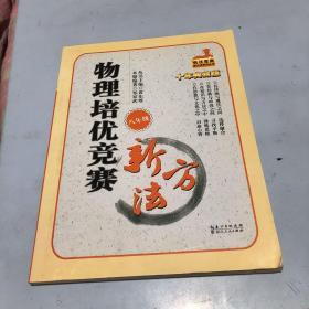 培优竞赛新方法系列丛书·培优竞赛新方法(8年级物理)(最新修订版)