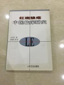 红斑狼疮中医临床研究