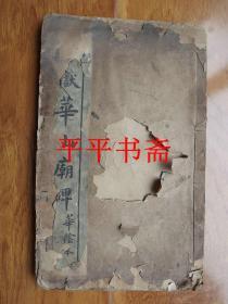 清代线装字帖:西嶽华山庙碑.华阴本(16开线装 石印本)