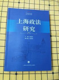 2008上海政法研究