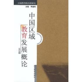 中国区域教育发展概论(正版现货)