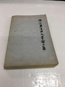 馮沅君古典文學論文集