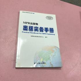 MPR多媒体出版实务手册