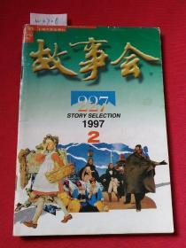 故事会  1997--2