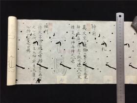 江户时代秘传卷轴:二字札,马下书法?神前佛前搦前里门野阵之处马下二字秘法,天保5年(1834年)写本,长约2.5米。另一张纸可能为日本古礼法的一种,存80CM左右,天保7年写