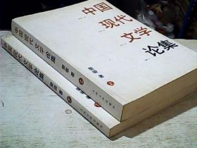 中国现代文学论集-上下                      作者签名    2006年1版1印