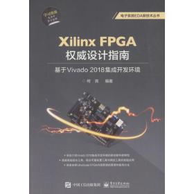 电子系统EDA新技术丛书:Xilinx FPGA权威设计指南·基于Vivado 2018集成开发环境
