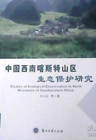 《中国西南喀斯特山区生态保护研究》