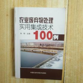 农业废弃物处理实用集成技术100例