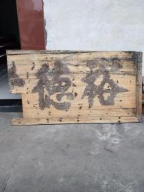 《特价》含义深刻,清代木雕匾《裕德堂》