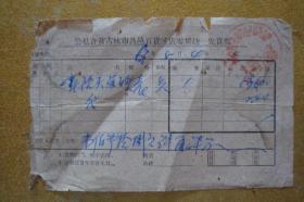 发票  公私合营吉林市昌邑百货区店零售统一发货票  (1963年)