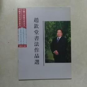 中国书法家协会会员 全国大赛获奖书法家 赵钦堂书法作品选