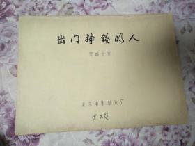 出门挣钱的人 完成台本 北京电影制片厂 签名本 品好包快递!