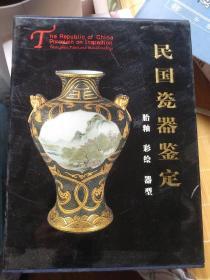 民间瓷器鉴定:胎釉、彩绘、器型