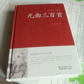 元曲三百首/中国传统文化经典荟萃(精装)